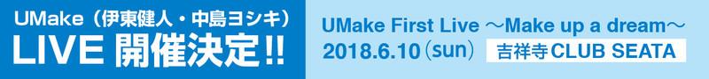 Umake_2